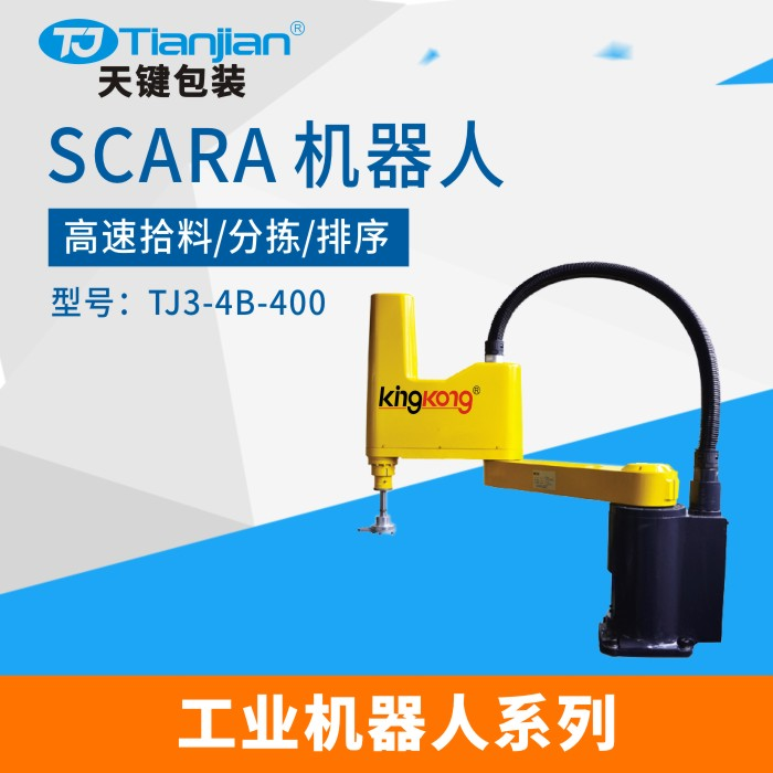 Scara机器人 蜘蛛机械手