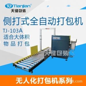 侧打式全自动打包机TJ-103A