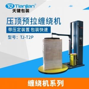 预拉伸膜缠绕机带压顶装置TJ-T2P