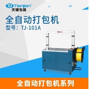 广州全自动打包机