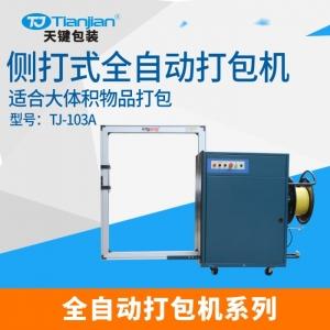 广州侧打式全自动打包机TJ-103A