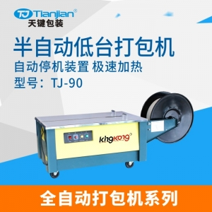 广州低台半自动打包机