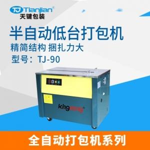 广州高台半自动打包机TJ-91