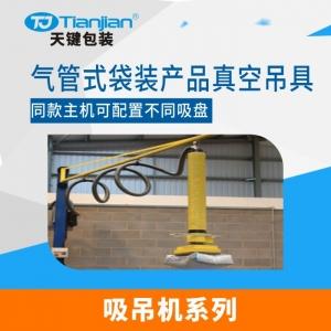 气管式真空袋装吸吊机TJ-FJ-50K